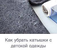 Как убрать катышки с детской одежды