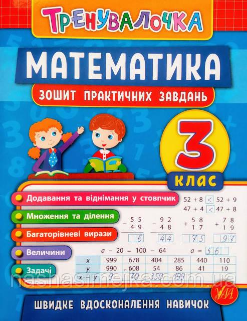 Тренувалочка. Математика. 3 клас. Зошит практичних завдань. (УЛА)