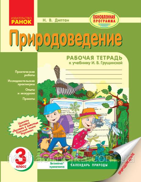 Природоведение. 3 класс. Рабочая тетрадь к учебнику И. В. Грущинской + Дополнительный материал. (Ранок)