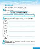 Природоведение. 3 класс. Рабочая тетрадь к учебнику И. В. Грущинской + Дополнительный материал. (Ранок), фото 2