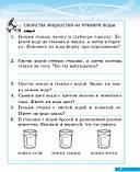 Природоведение. 3 класс. Рабочая тетрадь к учебнику И. В. Грущинской + Дополнительный материал. (Ранок), фото 4