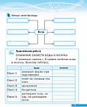 Природоведение. 3 класс. Рабочая тетрадь к учебнику И. В. Грущинской + Дополнительный материал. (Ранок), фото 6