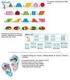 Планета Міркувань, (Навчальний посібник з розвитку мислення), 3 клас. О. Гісь, фото 8