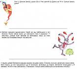 Планета Міркувань, (Навчальний посібник з розвитку мислення), 3 клас. О. Гісь, фото 9