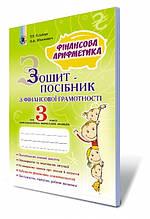 Фінансова грамотність, 3 кл. Зошит-посібник. Фінансова арифметика