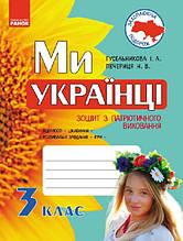 Захоплююча подорож. Ми – українці. Зошит з патріотичного виховання. 3 клас. (Ранок)