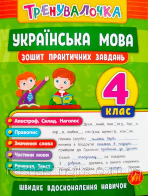 Тренувалочка. Українська мова. 4 клас. Зошит практичних завдань. (УЛА)