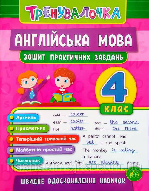 Тренувалочка. Англійська мова. 4 клас. Зошит практичних завдань. (УЛА)