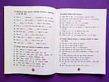 Тренувалочка. Англійська мова. 4 клас. Зошит практичних завдань. (УЛА), фото 3