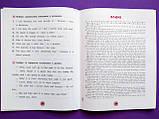 Тренувалочка. Англійська мова. 4 клас. Зошит практичних завдань. (УЛА), фото 7