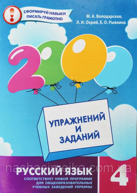2000 Упражнений и заданий. Русский язык 4 класс. (Час майстрів)