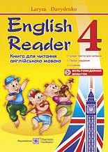 English Reader. Книга для читання англійською мовою. 4 клас. (ПіП)