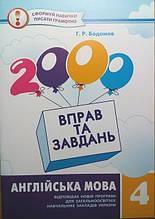 2000 Вправ та завдань. Англійська мова 4 клас. (Час майстрів)