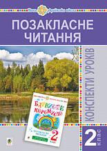 Позакласне читання. 2 клас. Конспекти уроків. Посібник для вчителя (барвисте коромисло). НУШ. (Богдан)
