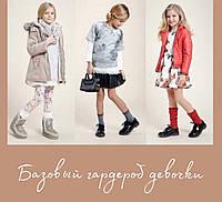 Базовый гардероб девочки