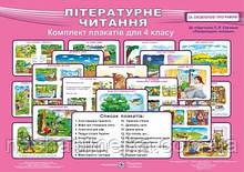 Комплект таблиць з літературного читання + методичні рекомендації. 4 клас (До підруч. Савченко О.