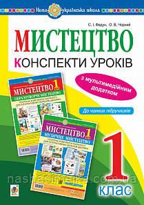 Мистецтво. 1 клас. Конспекти уроків + ЕД. НУШ. (Богдан)