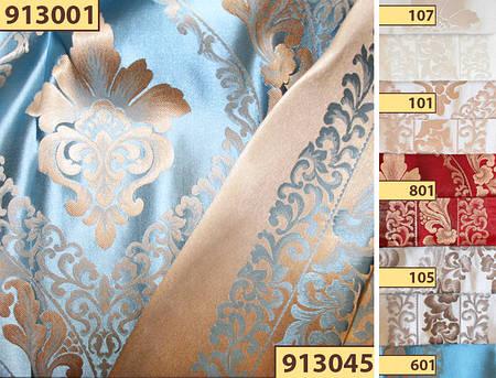 Ткань для штор Shani 913001