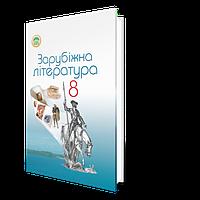 Зарубіжна література, 8 кл. (ст.прогр)  Півнюк Н.О. та ін.