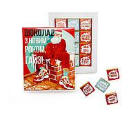 Шоколадный новогодний набор на 12 плиток «З Новим роком Гайз!»