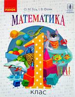 Математика. Підручник для 1 класу Гісь О.М., Філяк І.В. (Ранок)