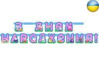 """Гирлянда на украинском языке """"С днем рождения"""" Свинка Пеппа 2м"""