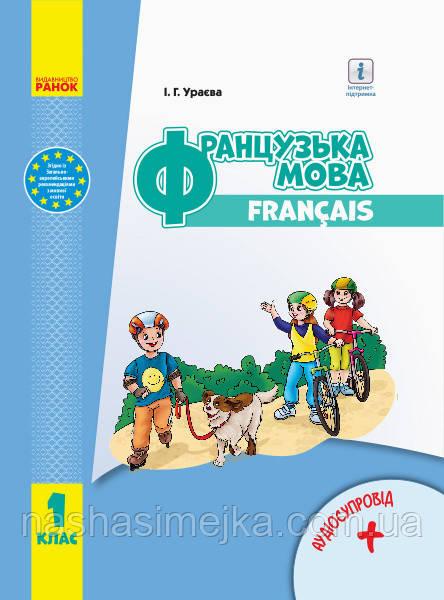НУШ Французька мова. Підручник з аудіосупроводом для 1 класу (Ураєва І.Р.) (Ранок)
