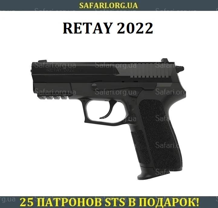 Стартовый пистолет Retay 2022 (black)