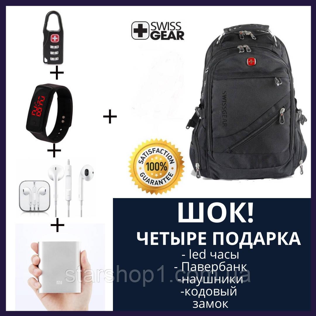 """Рюкзак  Швейцарский SwissGear 8810, 56 л. """"17"""" дюймов + ЧЕТЫРЕ Подарка + USB + дождевик в ПОДАРОК"""
