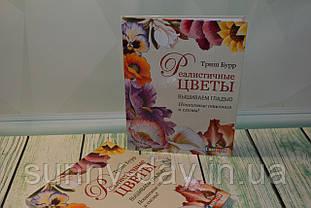"""Книга """"Реалистичные цветы. Вышиваем гладью"""", Триш Бурр"""