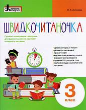 Швидкочитаночка. 3 клас, Сучасні оповідання та вправи для вдосконалення навички швидкого читання. (Літера)
