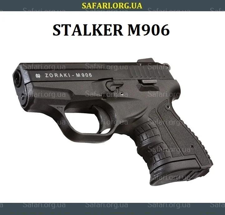 Стартовый пистолет Stalker M906 (Black)