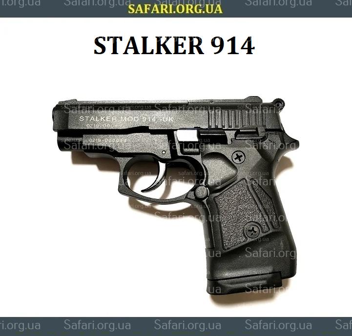 Стартовый пистолет Stalker 914 (Black)