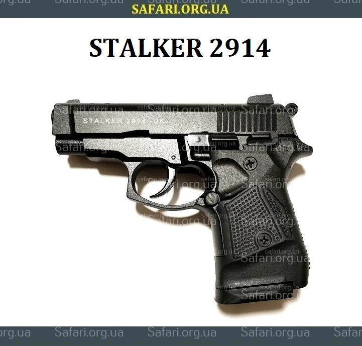 Стартовый пистолет Stalker 2914 (Black)
