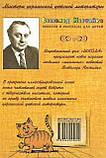 Единица с обманом - Всеволод Нестайко («Школа»), фото 4