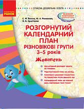 Розгорнутий календарний план. Різновікові групи (3–5 років). Жовтень. Сучасна дошкільна освіта. (Ранок)