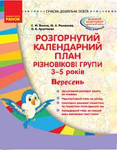 Розгорнутий календарний план. Різновікові групи (3–5 років) Вересень. Серія «Сучасна дошкільна освіта» (Ранок)