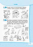 Стартуємо разом. Логічні вправи: зошит для дітей 5–7 років Ващенко О.Л. (Ранок), фото 2