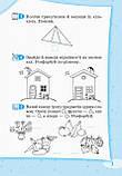 Стартуємо разом. Логічні вправи: зошит для дітей 5–7 років Ващенко О.Л. (Ранок), фото 4