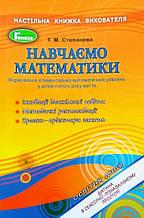 Навчаємо математики. Формування елементарних математичних уявлень у дітей п'ятого року життя. (Генеза)