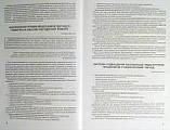 Науково-методична робота в дошкільному навчальному закладі. (Шкільний світ), фото 5