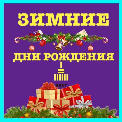 Зимние детские дни рождения на ВДНГ