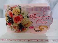 Свадебное приглашение (С-Пр-2-07)