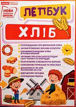 НУШ Міні-лепбук. Хліб. (НП)