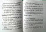 Віват, інтелект! : завдання інтелектуальних ігор. (ПіП), фото 3