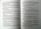 Віват, інтелект! : завдання інтелектуальних ігор. (ПіП), фото 4