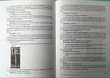 Віват, інтелект! : завдання інтелектуальних ігор. (ПіП), фото 5