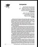 Звичайні форми роботи — новий підхід: розвиваємо ключові компетентності. («Основа»), фото 4