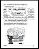 Звичайні форми роботи — новий підхід: розвиваємо ключові компетентності. («Основа»), фото 5