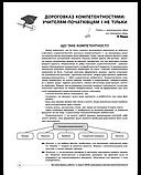 Звичайні форми роботи — новий підхід: розвиваємо ключові компетентності. («Основа»), фото 6